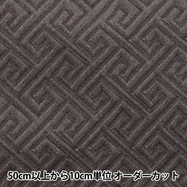【数量5から】生地 『コスチュームチャイナドレス回字紋柄 CDC8700-K 90:灰×灰糸』【ユザワヤ限定商品】