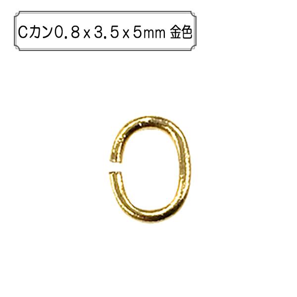 手芸金具 『Cカン0.8x3.5x5mm 金色』