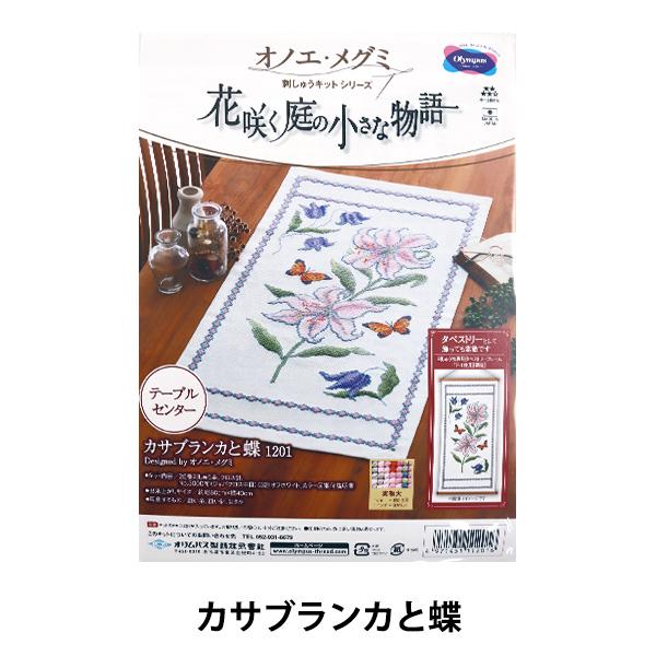 刺しゅうキット 『オノエ・メグミ テーブルセンター カサブランカと蝶 1201』 Olympus オリムパス