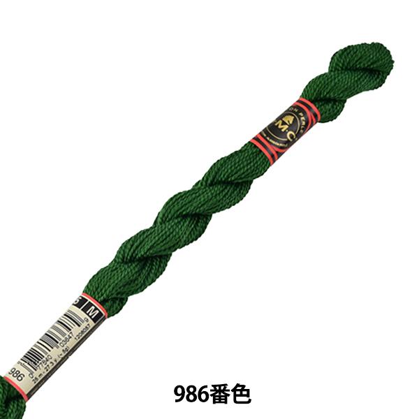 刺しゅう糸 『DMC 5番刺繍糸 986番色』 DMC ディーエムシー