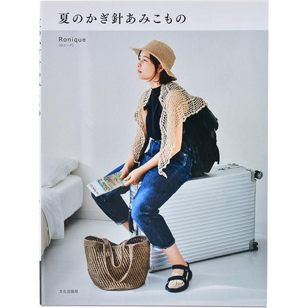 書籍 『夏のかぎ針あみこもの』 文化出版局