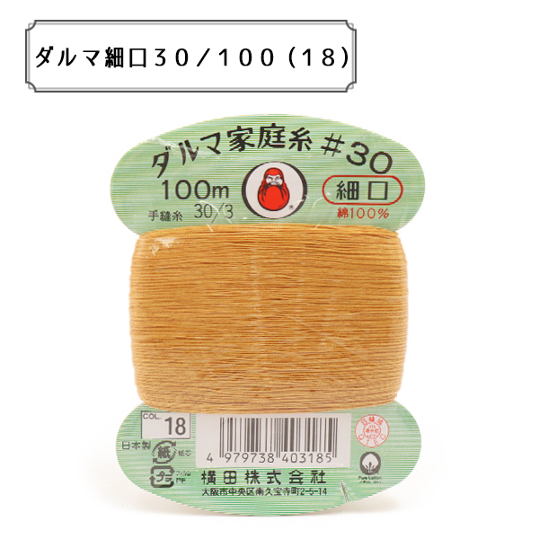 手縫い糸 『ダルマ家庭糸 #30 細口 100m 18番色』 DARUMA ダルマ 横田