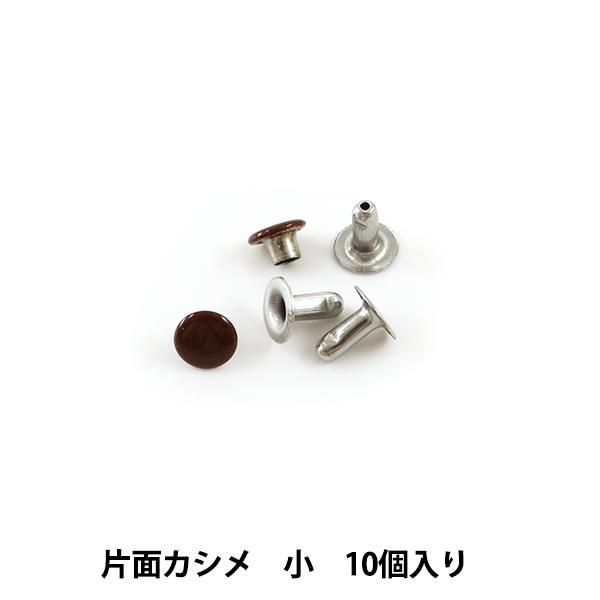 手芸金具 『片面カシメ 小 茶 10個入り 11002-08』 LEATHER CRAFT クラフト社