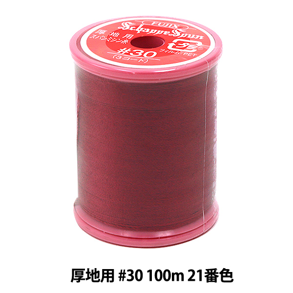 ミシン糸 『シャッペスパン 厚地用 #30 100m 21番色』 Fujix フジックス
