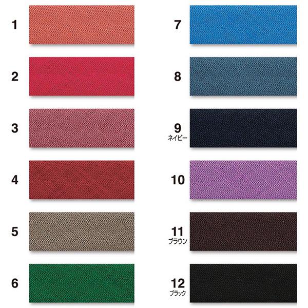バイアステープ 『Koiiro (コイイロ) 6番色 CP188-6』 CAPTAIN88 キャプテン