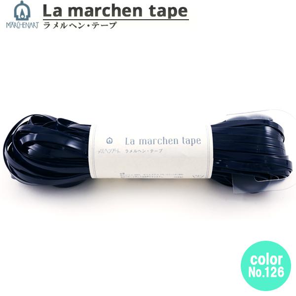 手芸テープ 『ラ メルヘン・テープ 3mm 50m エナメルミッドナイト』 MARCHENART メルヘンアート