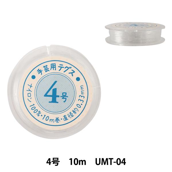 ビーズ糸 『テグス4号 10m UMT-04』