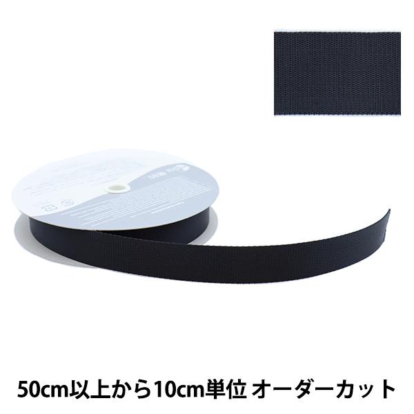 【数量5から】手芸テープ 『ナイロンベルト 幅約2.5cm 50番色 REF-941』
