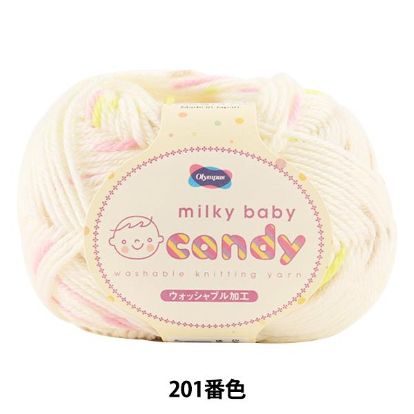 秋冬毛糸 『milky baby candy (ミルキーベビーキャンディ) 201番色』 Olympus オリムパス