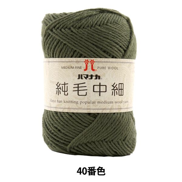 秋冬毛糸 『純毛中細 40番色』 Hamanaka ハマナカ