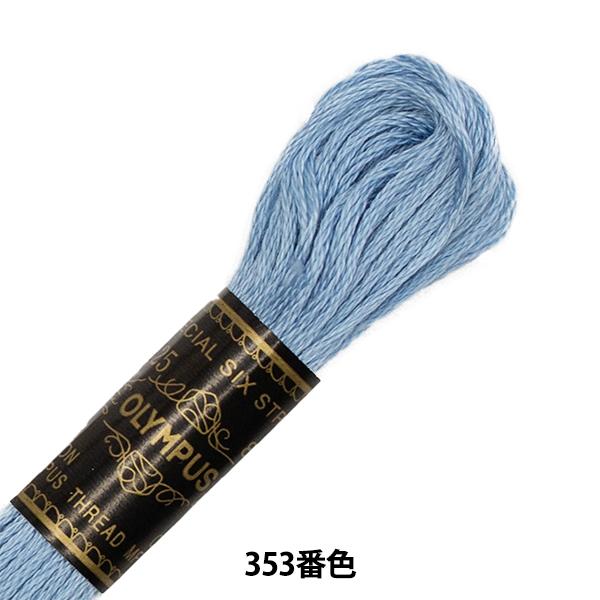 オリムパス 25番刺しゅう糸 353 [刺繍糸/ししゅう糸]