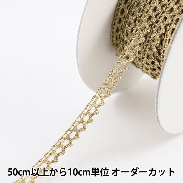 【数量5から】レースリボンテープ 『ラメトーション 約8mm幅 ゴールド 2104G』