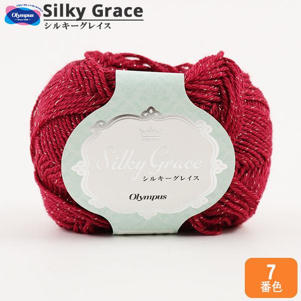 秋冬毛糸 『Silky Grace (シルキーグレイス) 7番色』 Olympus オリムパス