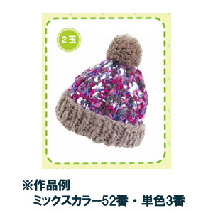 秋冬毛糸 『FUWAMOKOOUSHI (ふわもこぼうし) 52番色』 Olympus オリムパス
