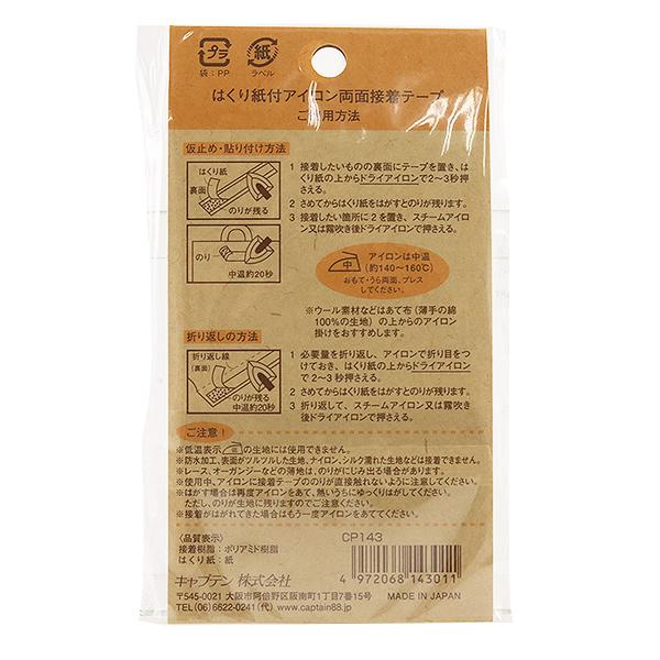 バイアステープ 『enu.1 はくり紙付アイロン両面接着テープ CP143』 CAPTAIN88 キャプテン