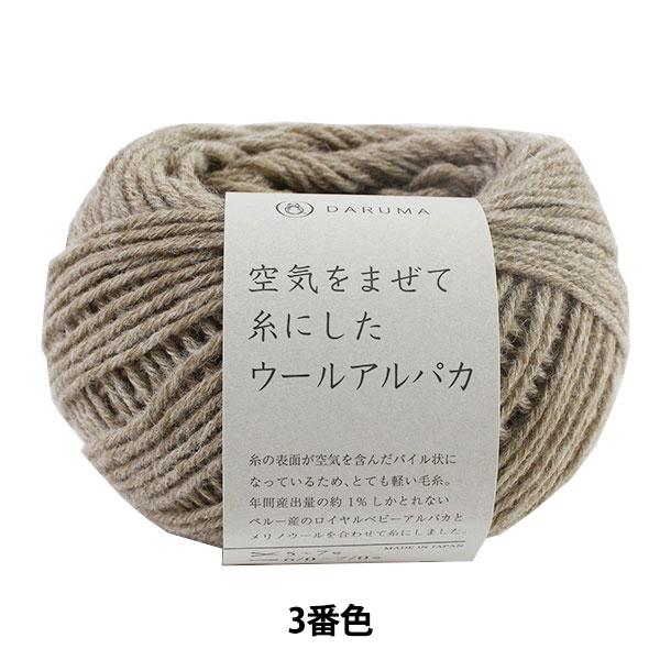 秋冬毛糸 『空気をまぜて糸にしたウールアルパカ 3番色』 DARUMA ダルマ 横田
