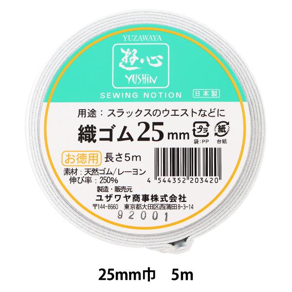 ゴム 『織ゴム 25mm巾 5m巻 2-501』 YUSHIN 遊心【ユザワヤ限定商品】