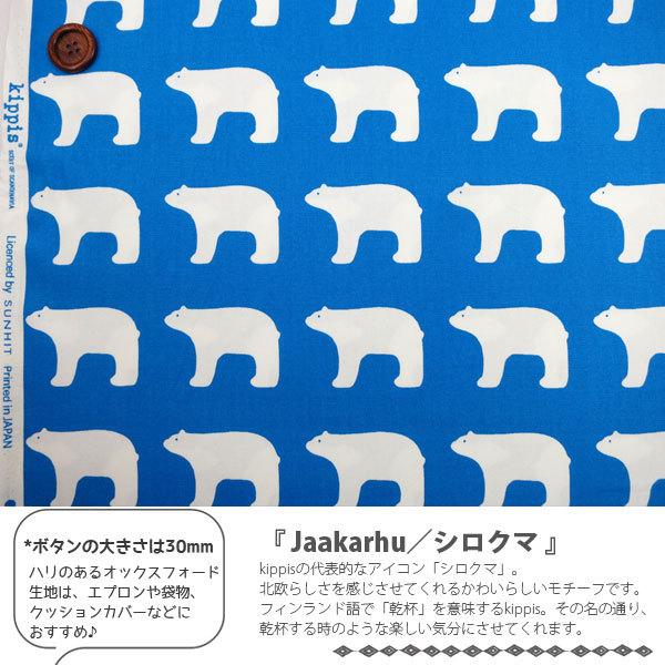 【数量5から】生地 『kippis (キッピス) オックス Jaakarhu シロクマ (ブルー) KPO-06A』