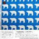 【数量5から】 生地 『kippis キッピス オックス生地 Jaakarhu シロクマ(ブルー)/KPO-06A』