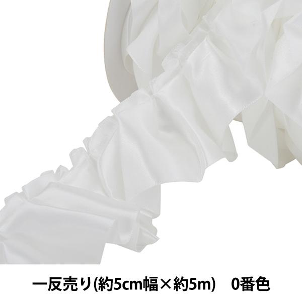 リボン 『サテンフリルリボン N57700 5cm幅×5m 0番色 一反売り』