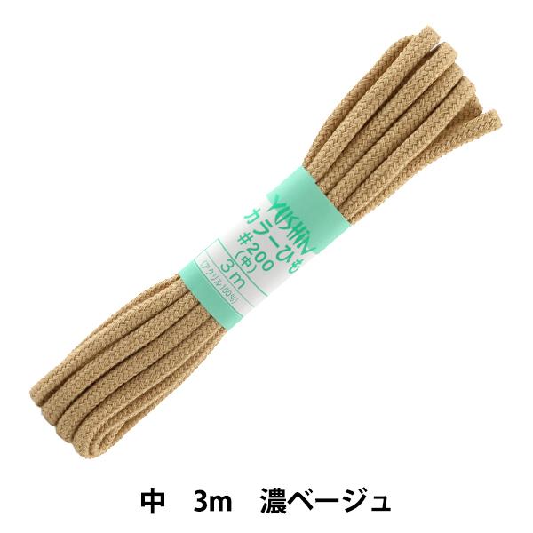 遊心 カラーひも(中) 濃ベージュ/10【ユザワヤ限定商品】