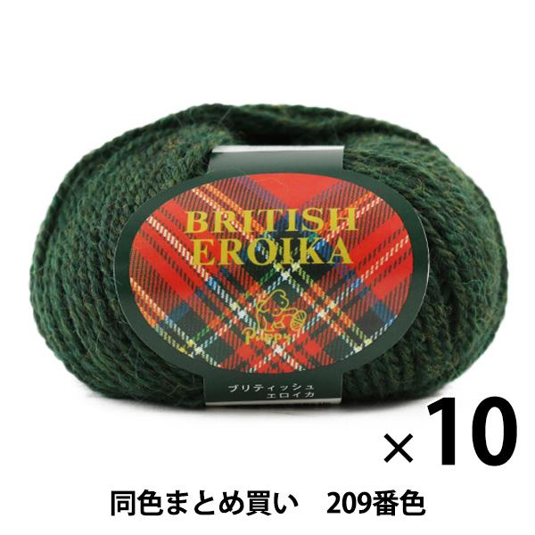 【10玉セット】毛糸 『BRITISH EROIKA(ブリティッシュエロイカ) 209番色』 Puppy パピー【まとめ買い・大口】