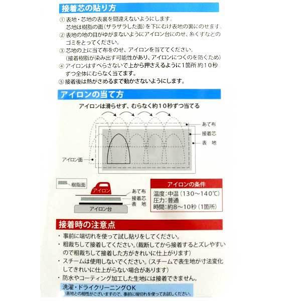 接着芯 『アイロン接着芯地 織芯タイプ 厚手 SUN50-38』 SUNCOCCOH サンコッコー KIYOHARA 清原