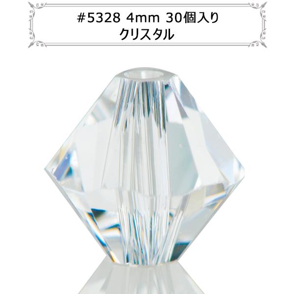 スワロフスキー 『#5328 XILION Bead クリスタル 4mm 30粒』 SWAROVSKI スワロフスキー社