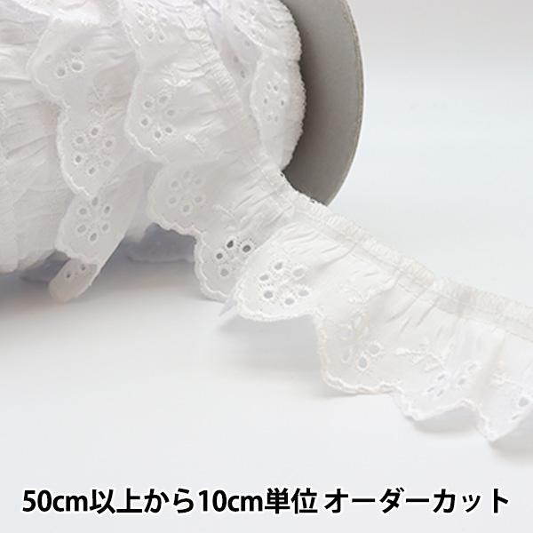 【数量5から】 レースリボンテープ 『綿フリル 1番色 1082F-1』
