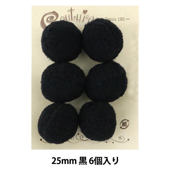 手芸パーツ 『ボンテン 25mm 10.黒 6個入り』 寺井