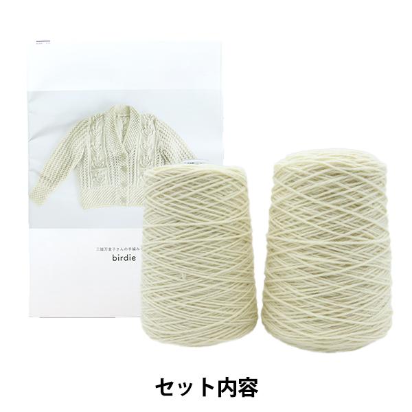 編み物キット 『birdie 生成り』