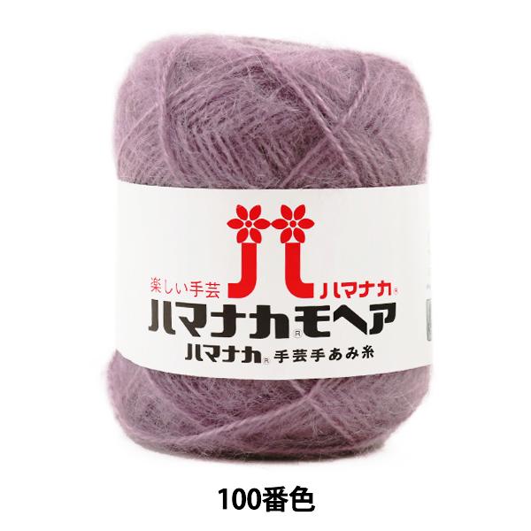 秋冬毛糸 『ハマナカ モヘア 100番色』 Hamanaka ハマナカ