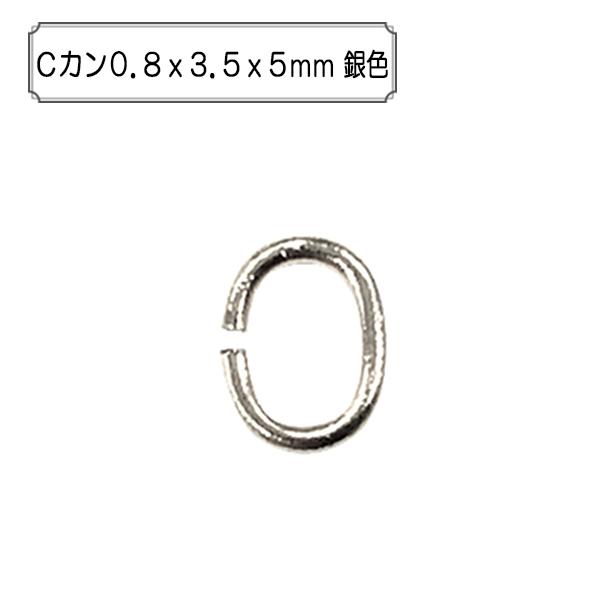 手芸金具 『Cカン0.8x3.5x5mm 銀色』