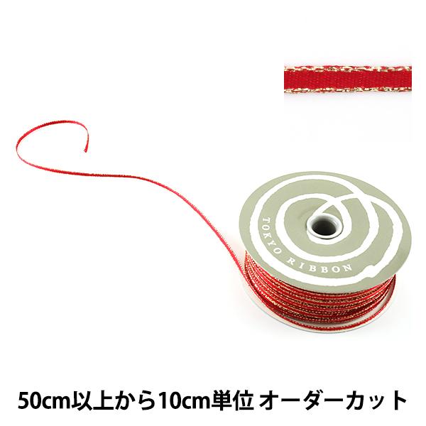 【数量5から】リボン 『ラメサテン 3mm幅 17番色』 TOKYO RIBBON 東京リボン