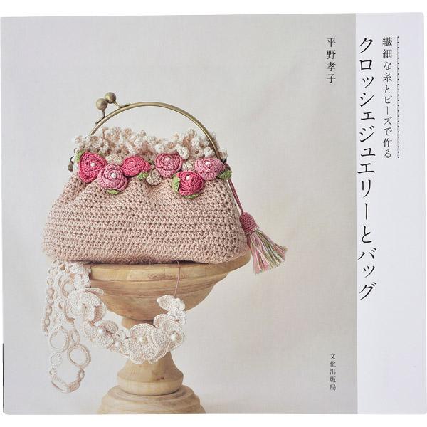 書籍 『クロッシェジュエリーとバッグ 繊細な糸とビーズで作る』 文化出版局