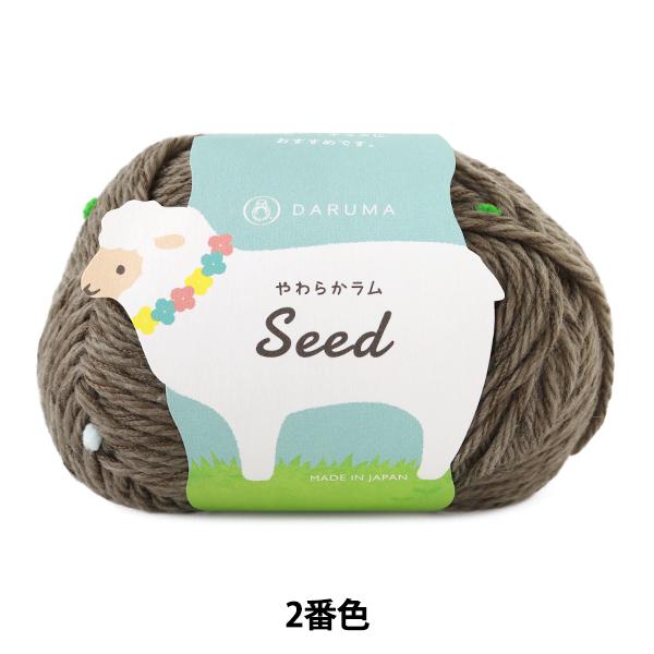 ベビー毛糸 『やわらかラム Seed 2番色』 DARUMA ダルマ 横田