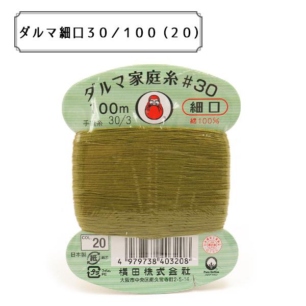 手縫糸 『ダルマ家庭糸 #30 細口 100m 20番色』 DARUMA 横田