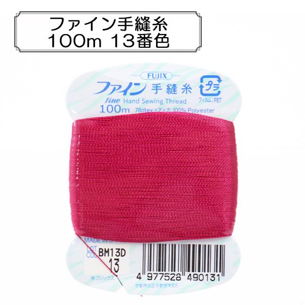 手縫い糸 『ファイン手縫糸100m 13番色』 Fujix フジックス