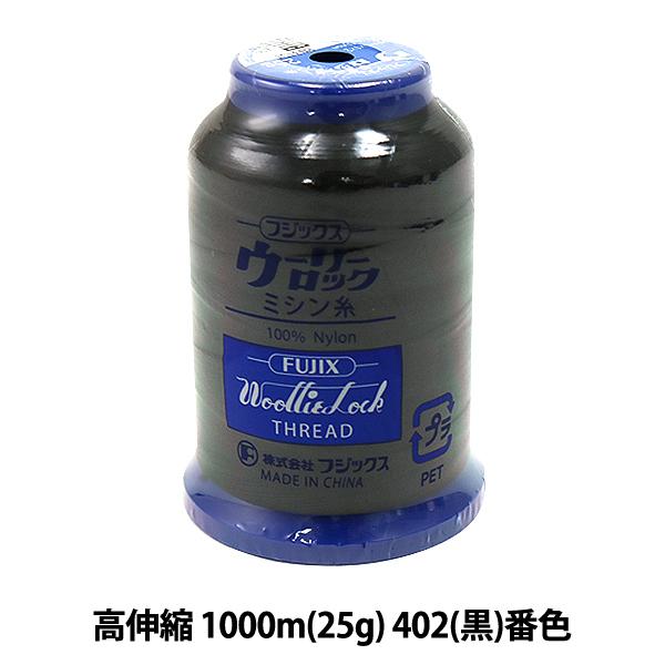 ロックミシン用ミシン糸 『ウーリーロック 高伸縮 1000m (25g) 402 (黒) 番色』 Fujix フジックス