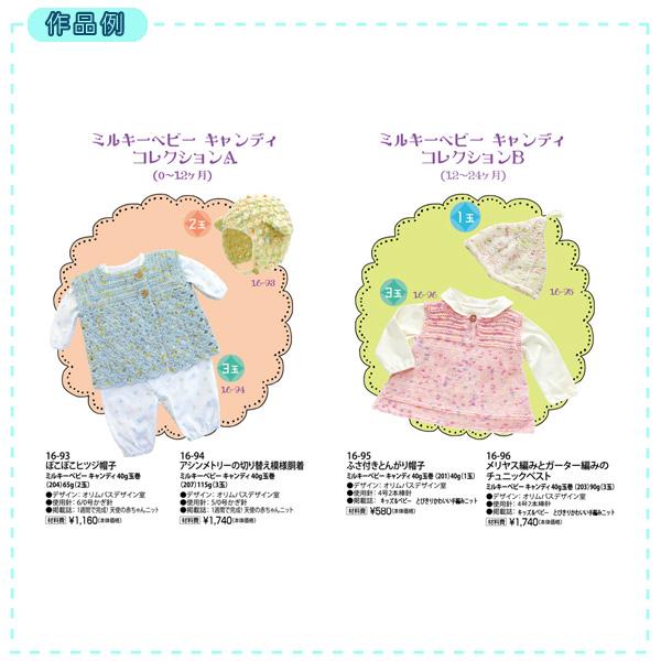 秋冬毛糸 『milky baby candy (ミルキーベビーキャンディ) 202番色』 Olympus オリムパス