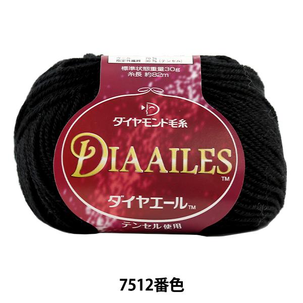 秋冬毛糸 『DIA AILES (ダイヤエール) 7512番色』 DIAMOND ダイヤモンド