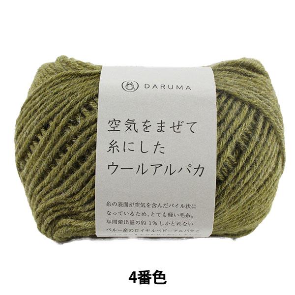 秋冬毛糸 『空気をまぜて糸にしたウールアルパカ 4番色』 DARUMA ダルマ 横田