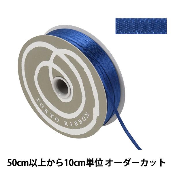 【数量5から】 リボン 『サテン 幅約3mm 25番色 34100』 TOKYO RIBBON 東京リボン