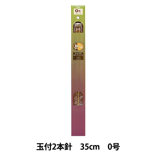 編み針 『硬質竹編針 玉付き 2本針 35cm 0号』 YUSHIN 遊心【ユザワヤ限定商品】