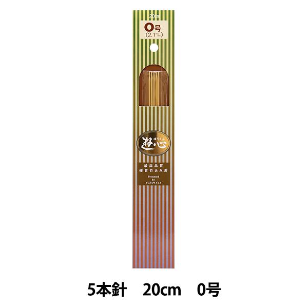編み針 『硬質竹編針 短 5本針 20cm 0号』 YUSHIN 遊心【ユザワヤ限定商品】