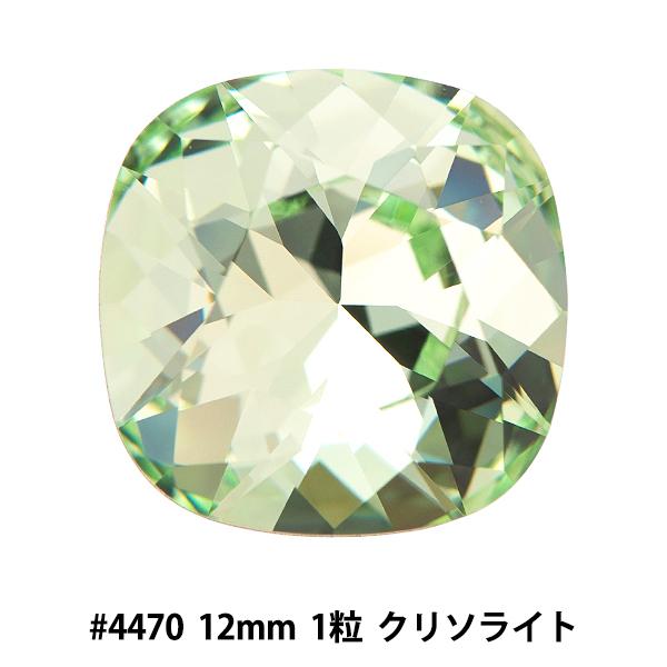 スワロフスキー 『#4470 Cushion Cut Fancy Stone クリソライト 12mm 1粒』 SWAROVSKI スワロフスキー社