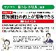 刺しゅうキット 『脳トレ手芸 クロスステッチ コスモス YN-20』
