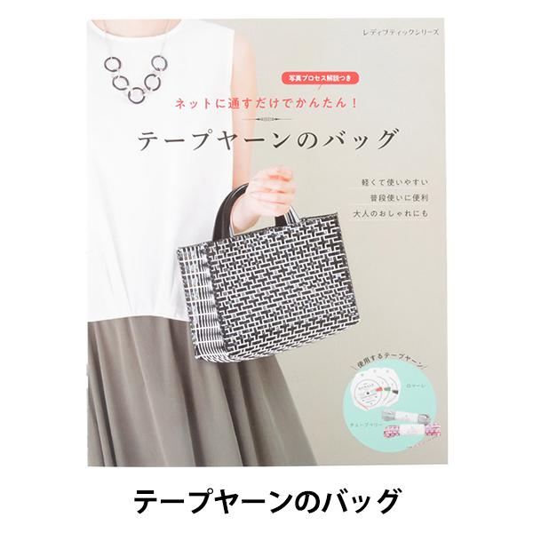書籍 『テープヤーンのバッグ S4976』 ブティック社
