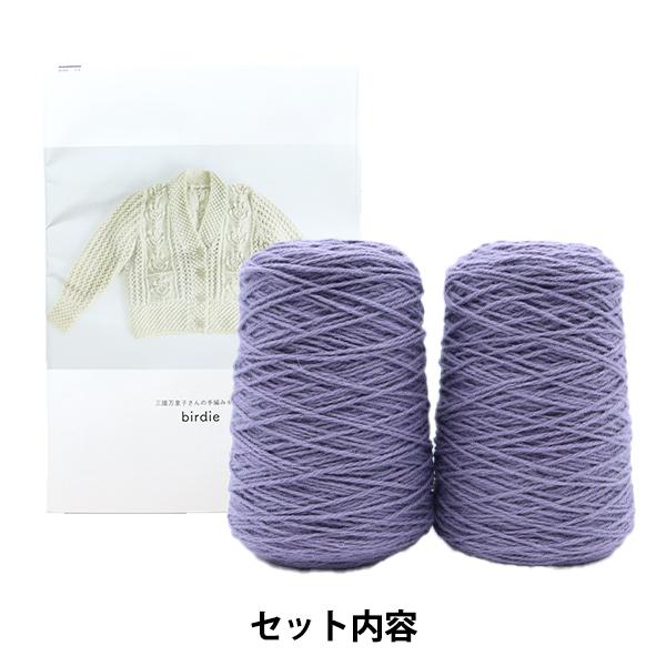 編み物キット 『birdie ラベンダー』