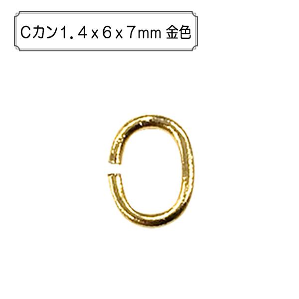 手芸金具 『Cカン1.4x6x7mm 金色』